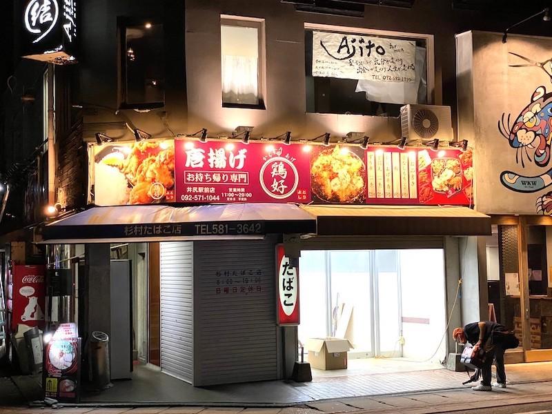 井尻駅前店