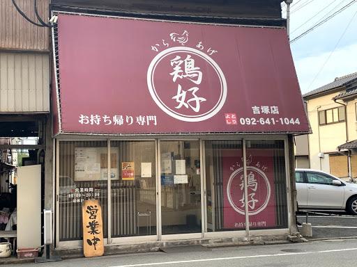 からあげ鶏好-吉塚店
